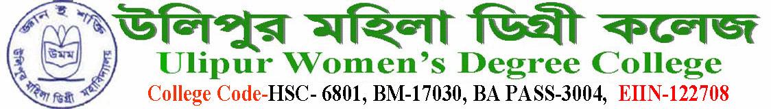 উলিপুর মহিলা ডিগ্রী কলেজ
